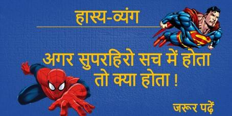what if superhero really existed । A hindi satire by p b chaudhary
