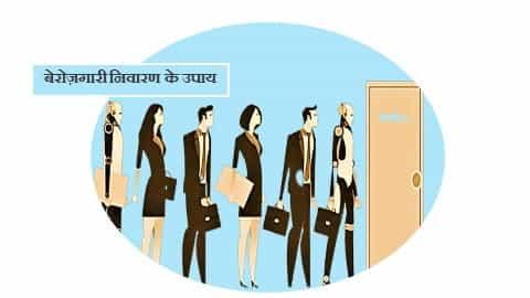 बेरोज़गारी निवारण के उपाय । solution of unemployment in hindi