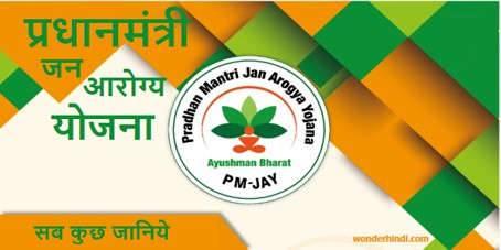 आयुष्मान भारत योज़ना । PM JAY in Hindi