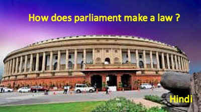 parliament 's law making power संसद में कानून बनाने की प्रक्रिया