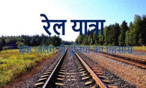 rail yatra