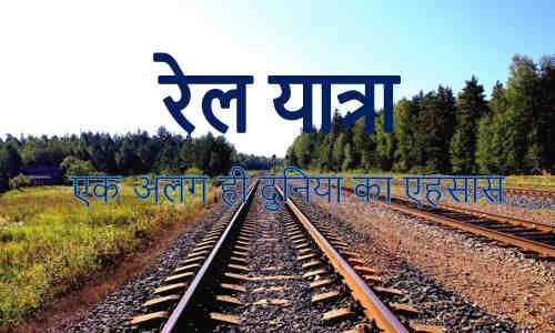 Rail Yatra- एक अलग ही दुनिया का अहसास