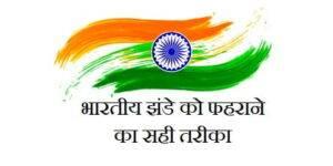 indian flag code
