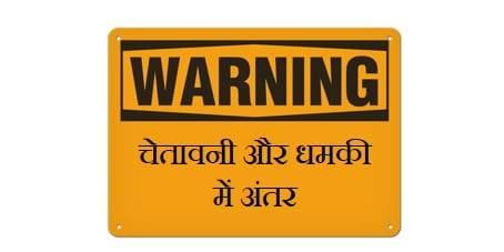 चेतावनी और धमकी में अंतर