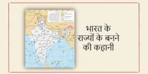story of the formation of indian states