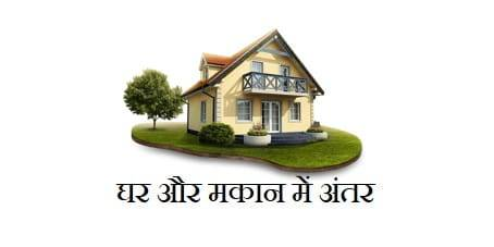 घर और मकान