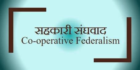 सहकारी संघवाद क्या है? । what is co-operative federalism