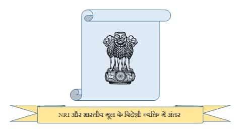NRI और भारतीय मूल के विदेशी व्यक्ति में अंतर क्या है?