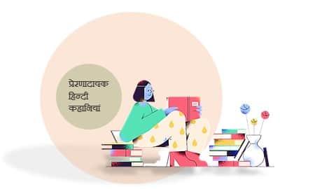 प्रेरणादायक हिंदी कहानियां PDF