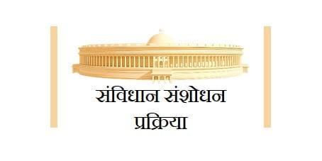 संविधान संशोधन प्रक्रिया : संक्षिप्त विश्लेषण