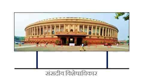 संसदीय विशेषाधिकार