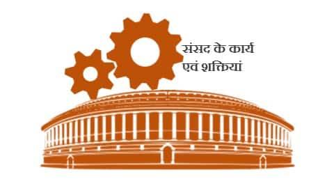 संसद के कार्य एवं शक्तियां : परिचर्चा