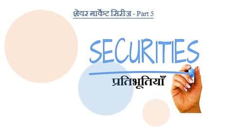 प्रतिभूतियां क्या होती हैं?। Securities in Hindi