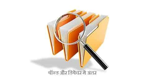 बॉन्ड और डिबेंचर में अंतर। difference between bond and debenture in hindi