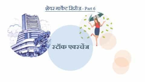 स्टॉक एक्स्चेंज क्या है? । Stock Exchange in Hindi