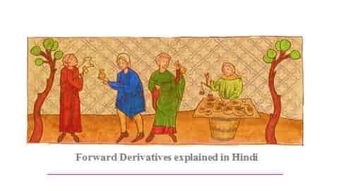 फॉरवर्ड डेरिवेटिव्स । Forward Derivatives in Hindi