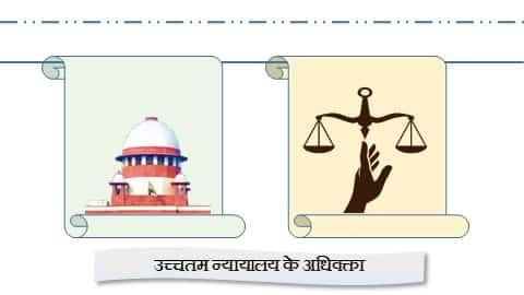 उच्चतम न्यायालय के अधिवक्ता को समझिए