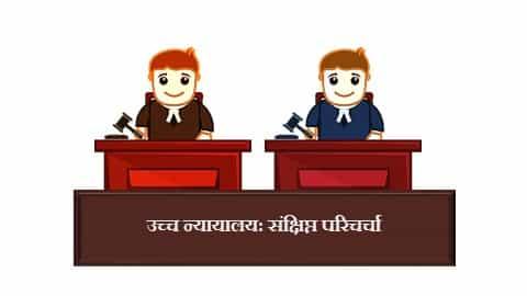उच्च न्यायालय । High Court upsc in hindi