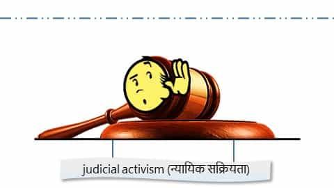 न्यायिक सक्रियता (judicial activism in hindi)