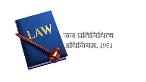 जन-प्रतिनिधित्व अधिनियम 1951