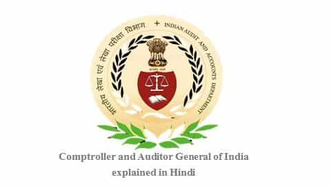 नियंत्रक एवं महालेखा परीक्षक । CAG in hindi