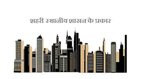 शहरी स्थानीय शासन के प्रकार एवं अन्य तथ्य