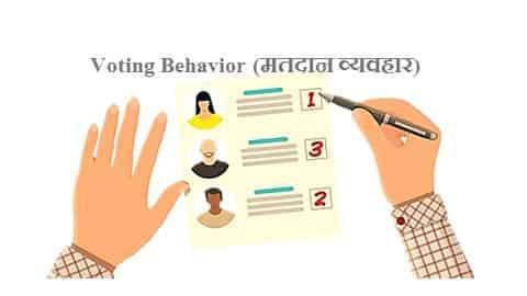 मतदान व्यवहार : अर्थ, विशेषताएँ, कारक