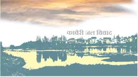कावेरी जल विवाद : इतिहास, वर्तमान और समझौते #upsc
